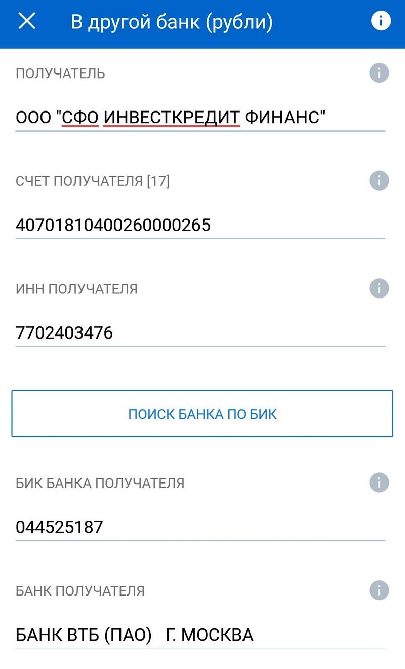 Финанс инвест кредит москва